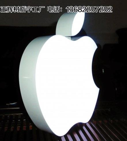 精品苹果树脂字